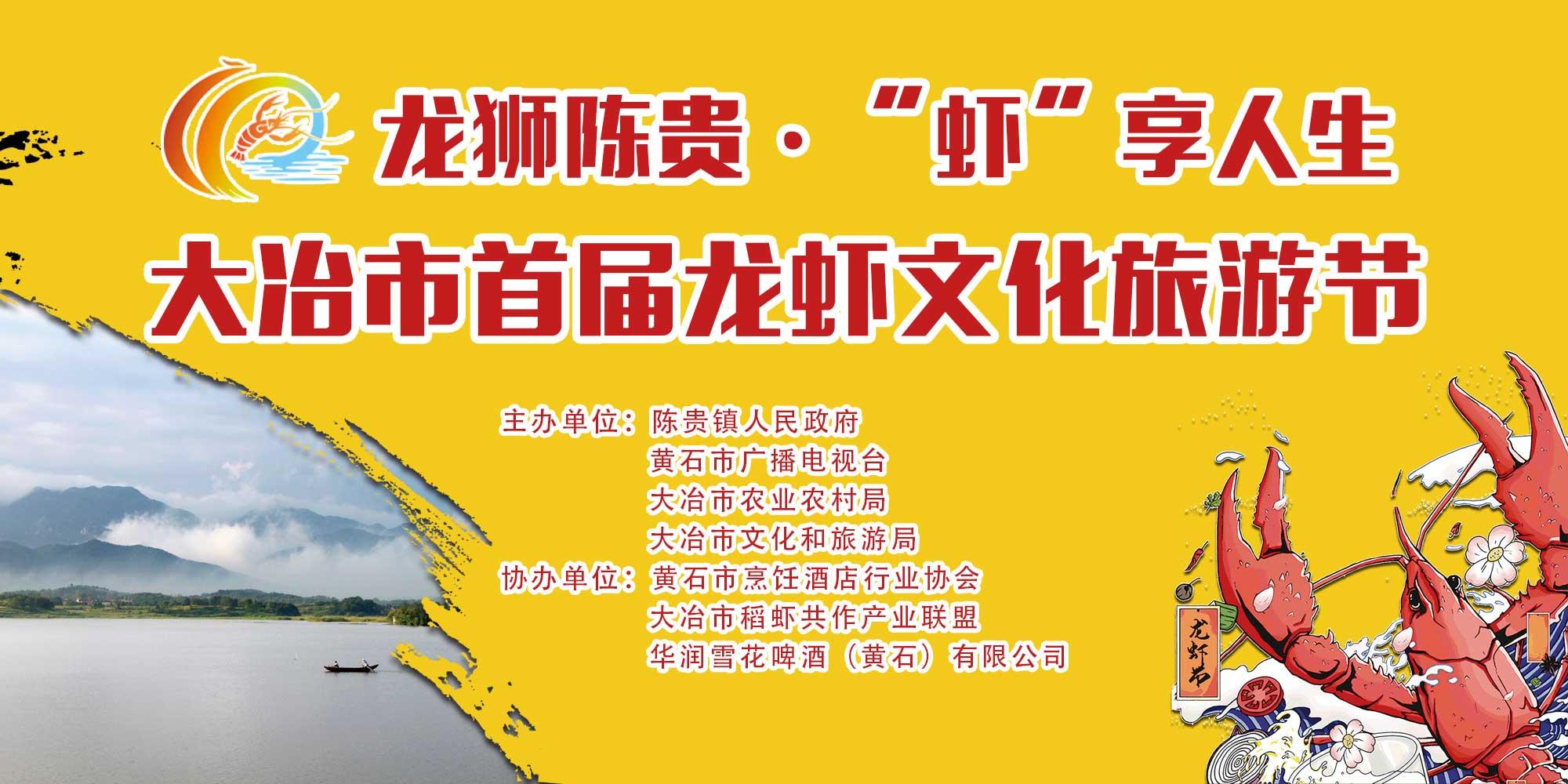 title='龍獅陳貴.蝦享人生——大冶市首屆龍蝦文化旅游節'