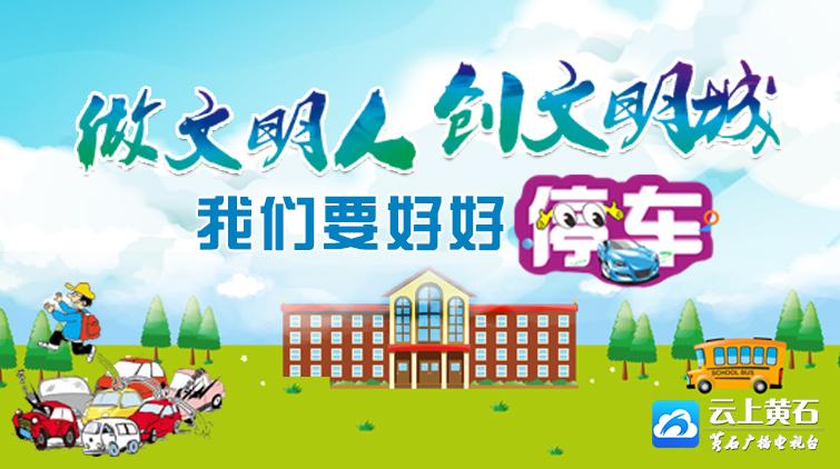 title='做文明人 创文明城——亚博下载要好好停车(2)'