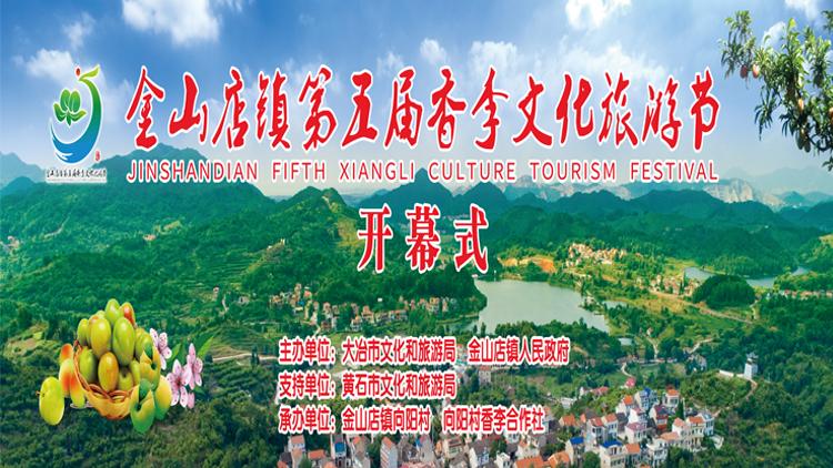 title='【直播】金山店镇第五届香李文化旅游节开幕式'