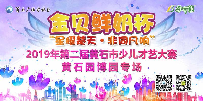 "title='""星耀楚天·非同凡响""2019年第二届黄石市少儿才艺大赛'"