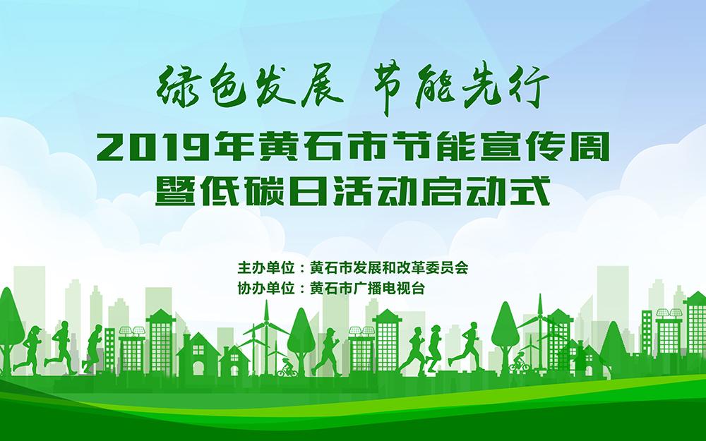 title='2019年黄石市节能宣传周暨低碳日活动启动式'