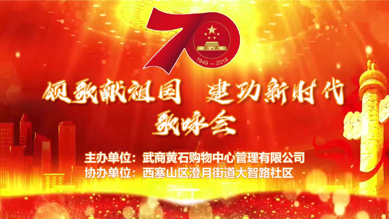 "title='""颂歌献祖国 建功新时代""歌咏会'"