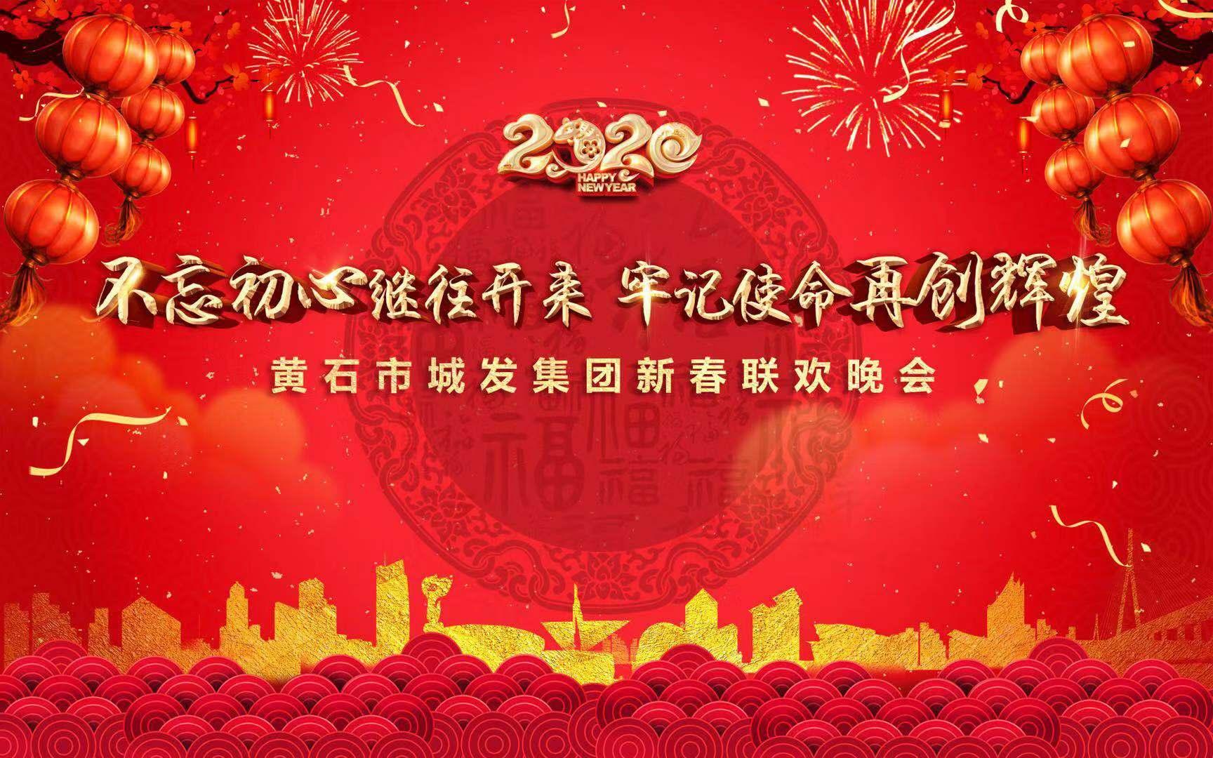 title=' 2020年黄石市城发集团新春联欢晚会'