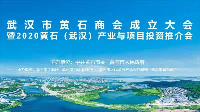 title='武汉市黄石商会成立大会暨2020黄石(武汉)产业投资推介会'