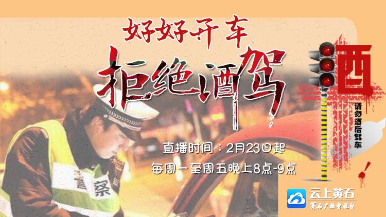 "title='""好好开车·拒绝酒驾""(9)'"