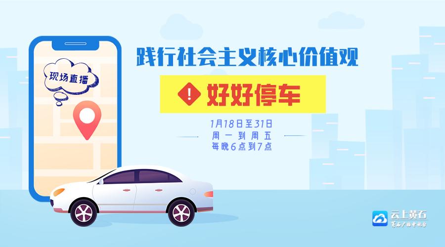 "title='践行社会主义核心价值观 ""好好停车""(2)'"