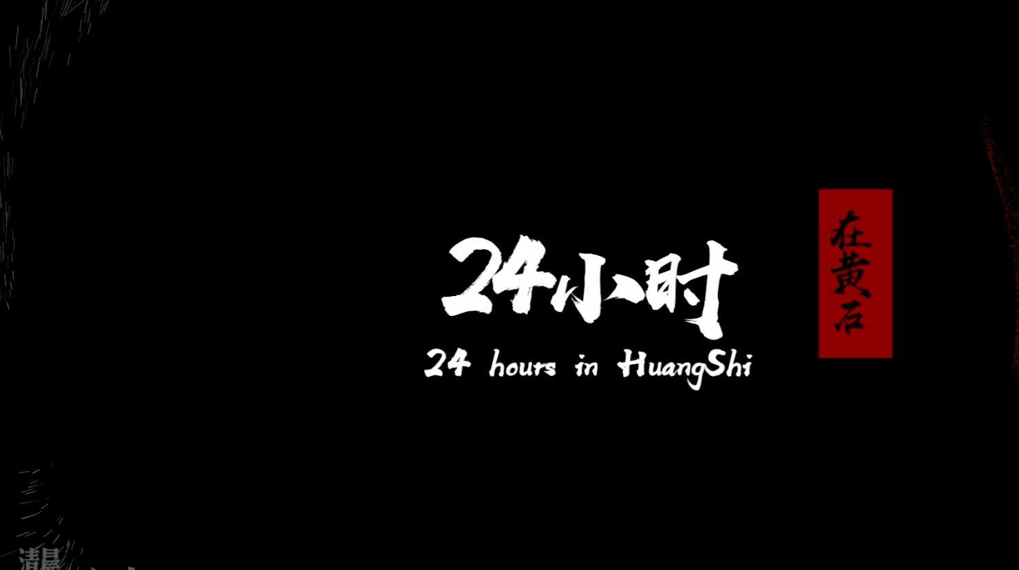 title='黄石文旅宣传片《24小时在黄石》'