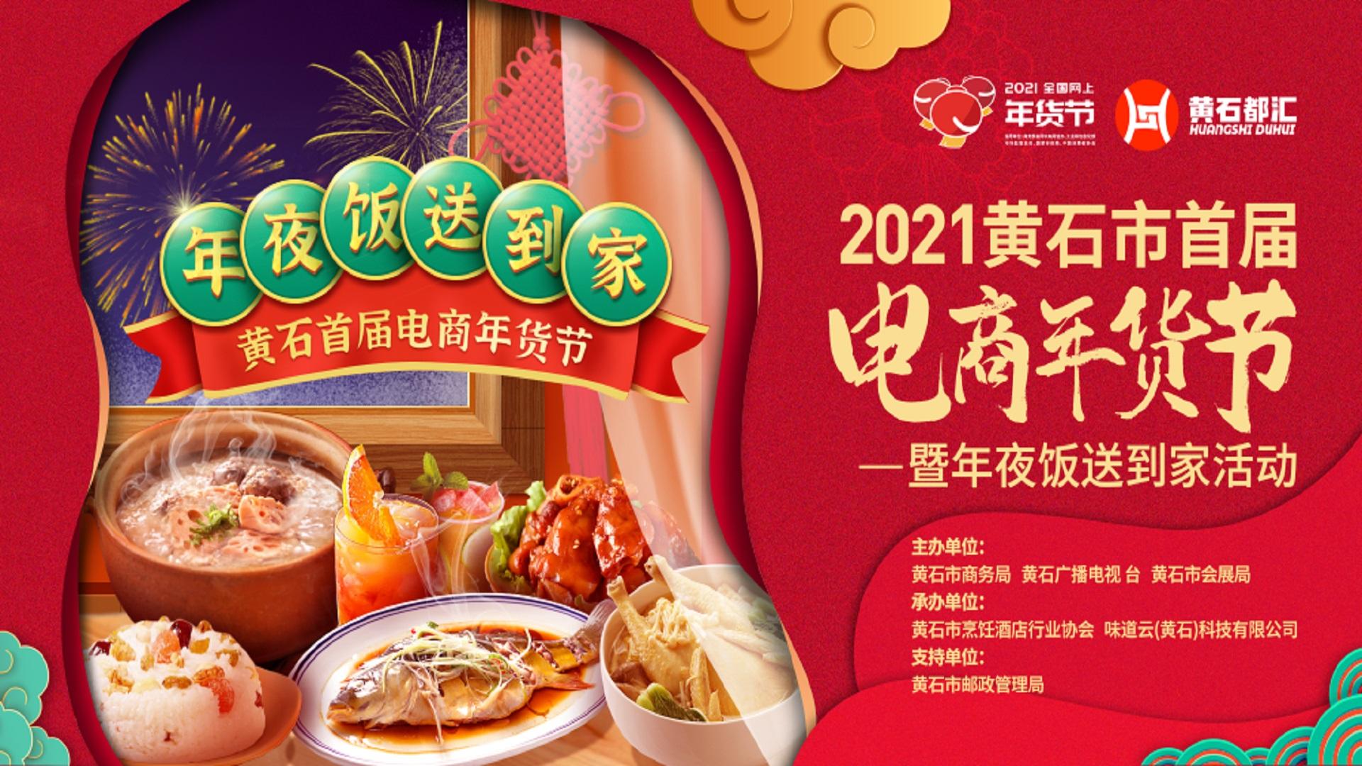 title='2021黄石市首届电商年货节暨年夜饭送到家活动'