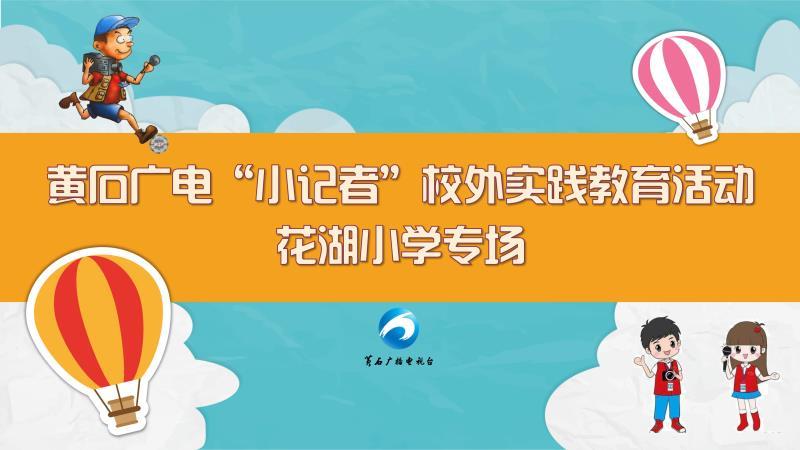 """title='黄石广电""""小记者""""校外实践教育活动花湖小学专场'"""