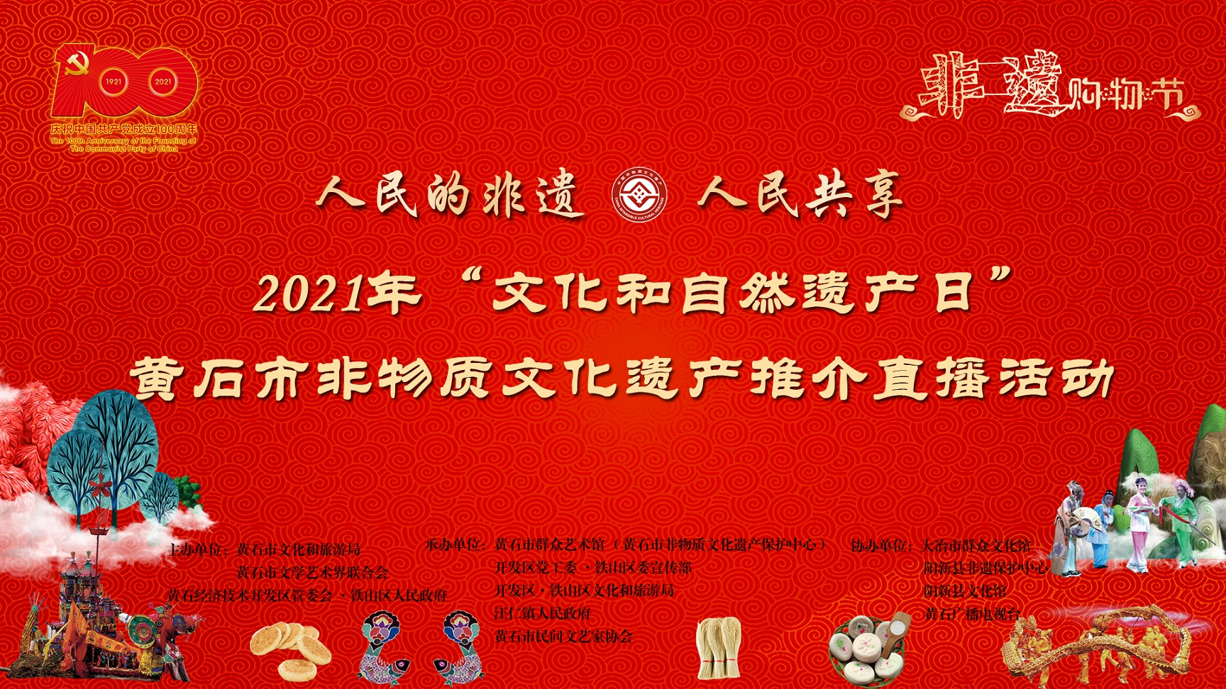 "title='【直播】2021年""文化和自然遗产日""——黄石市非遗推介直播活动'"