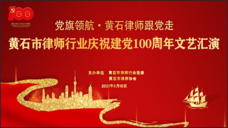 title='【直播】黄石市律师行业庆祝建党100周年文艺汇演活动'