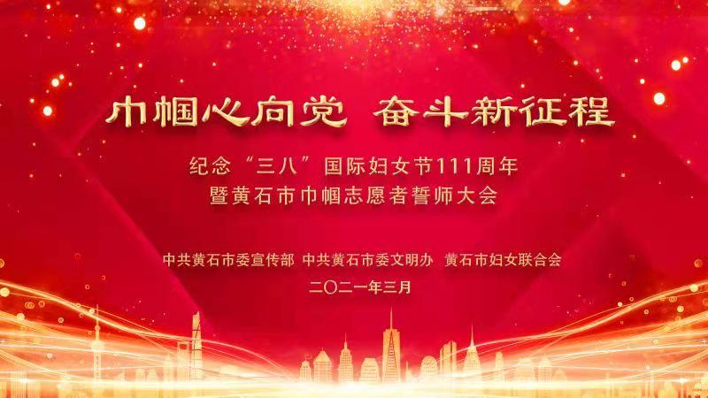 "title='纪念""三八""国际妇女节111周年暨黄石市巾帼志愿者誓师大会'"